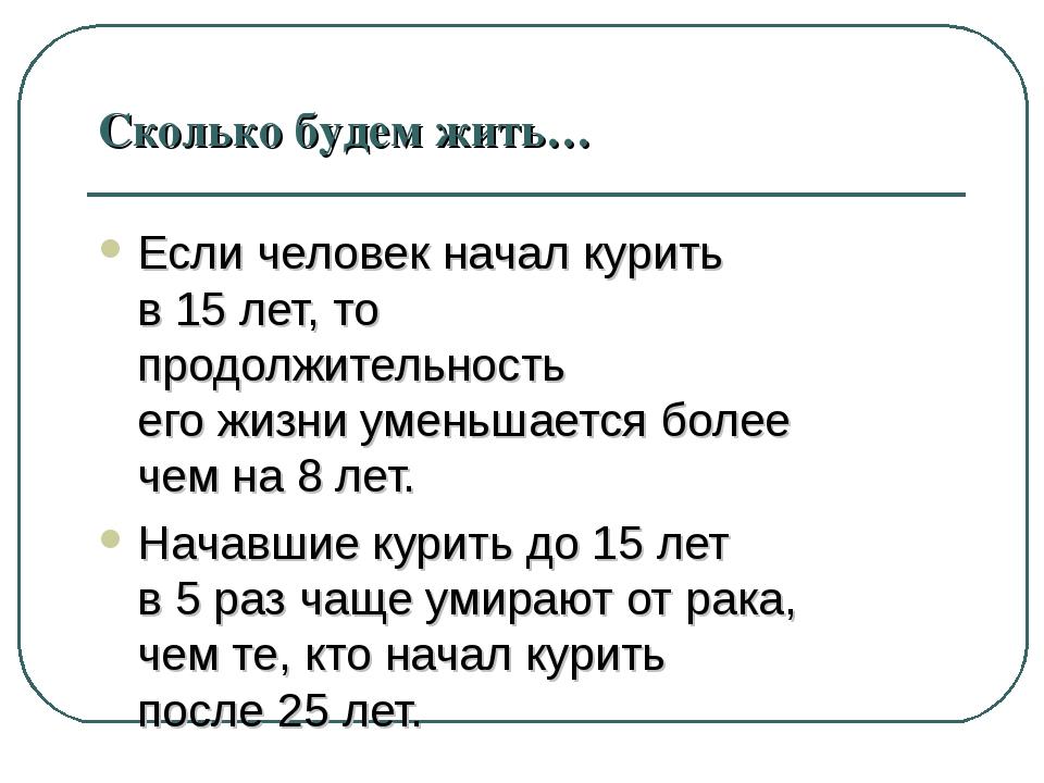 Сколько будем жить… Если человек начал курить в 15 лет, то продолжительность...