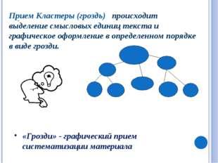 - Прием Кластеры (гроздь) происходит выделение смысловых единиц текста и граф
