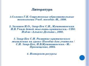 Литература 1.Селевко Г.К. Современные образовательные технологии: Учеб. пособ