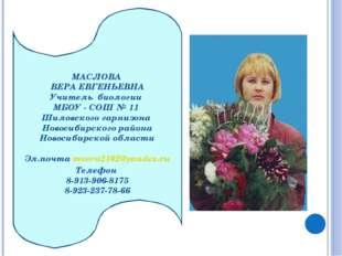 МАСЛОВА ВЕРА ЕВГЕНЬЕВНА Учитель биологии МБОУ - СОШ № 11 Шиловского гарнизон