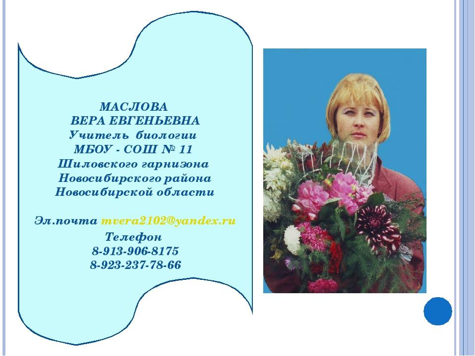 МАСЛОВА ВЕРА ЕВГЕНЬЕВНА Учитель биологии МБОУ - СОШ № 11 Шиловского гарнизон...