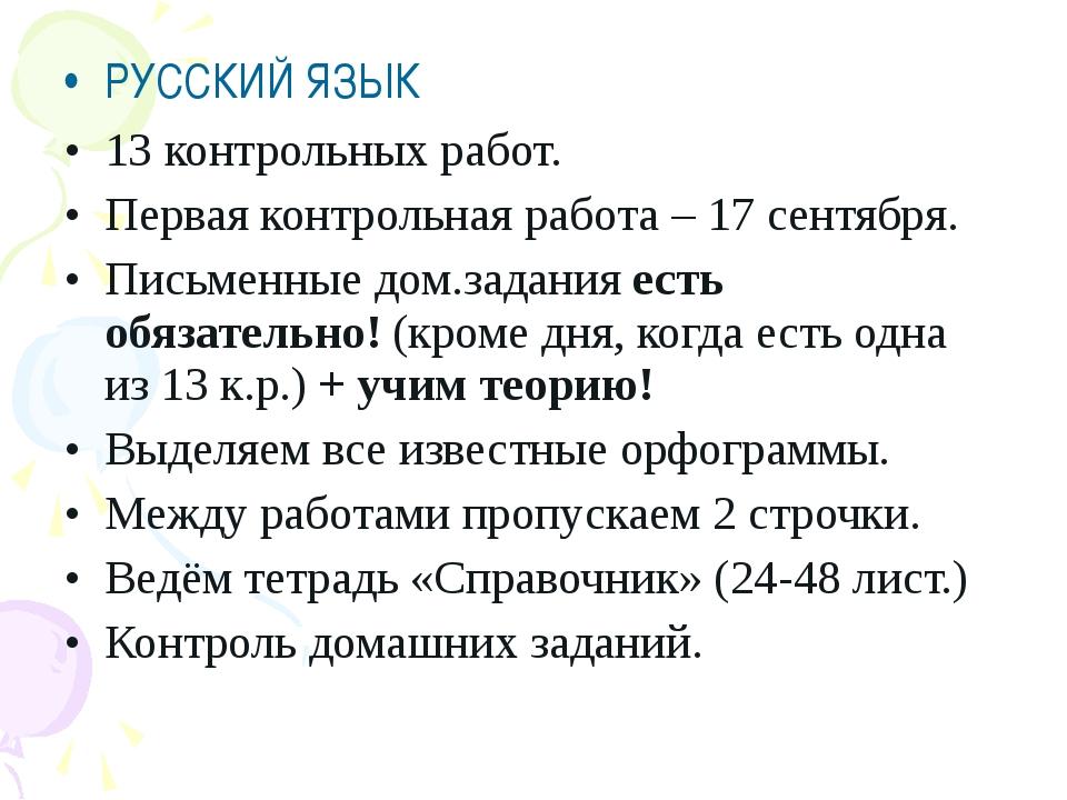 РУССКИЙ ЯЗЫК 13 контрольных работ. Первая контрольная работа – 17 сентября. П...