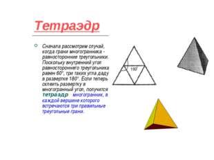 Тетраэдр Сначала рассмотрим случай, когда грани многогранника - равносторонни