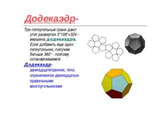 Додекаэдр- Три пятиугольные грани дают угол развертки 3*108°=324 - вершина до