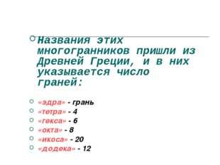 Названия этих многогранников пришли из Древней Греции, и в них указывается чи