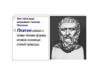 Эти тела еще называют телами Платона Платон связал с этими телами формы атомо