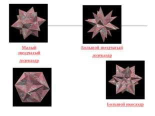 Большой звездчатый додекаэдр Большой икосаэдр Малый звездчатый додекаэдр