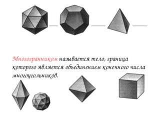 Многогранником называется тело, граница которого является объединением конечн