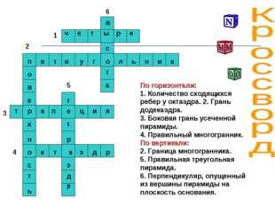 По горизонтали: 1. Количество сходящихся ребер у октаэдра. 2. Грань додекаэдр