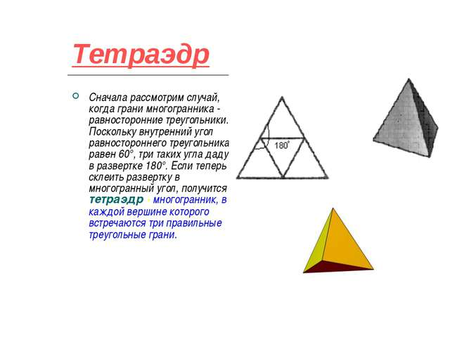 Тетраэдр Сначала рассмотрим случай, когда грани многогранника - равносторонни...