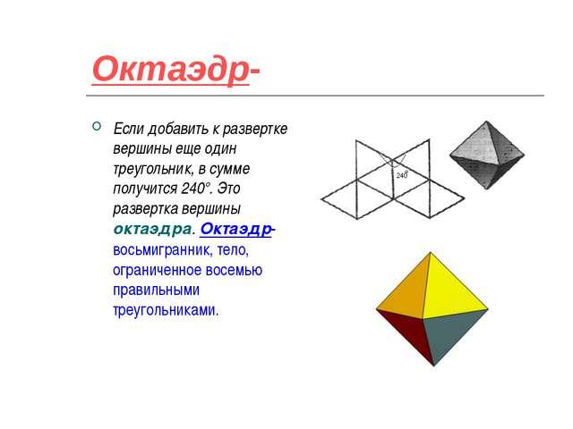 Октаэдр- Если добавить к развертке вершины еще один треугольник, в сумме полу...
