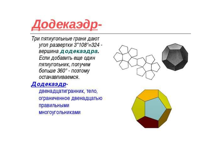 Додекаэдр- Три пятиугольные грани дают угол развертки 3*108°=324 - вершина до...
