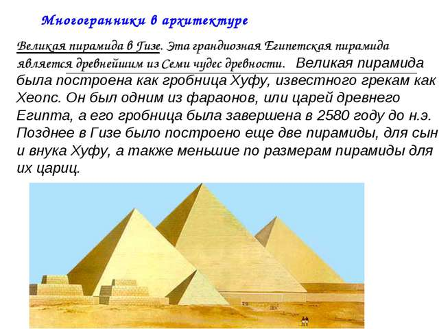 Многогранники в архитектуре Великая пирамида в Гизе. Эта грандиозная Египетск...