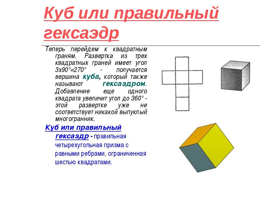 Куб или правильный гексаэдр Теперь перейдем к квадратным граням. Развертка из...