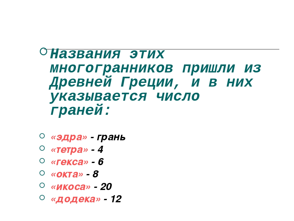 Названия этих многогранников пришли из Древней Греции, и в них указывается чи...