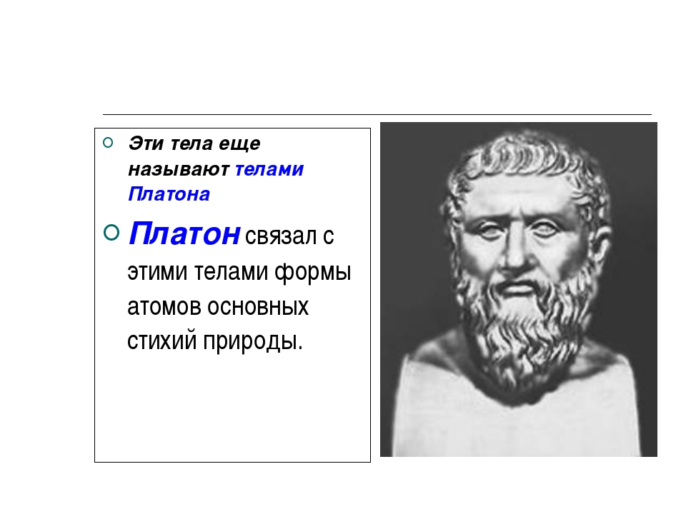 Эти тела еще называют телами Платона Платон связал с этими телами формы атомо...