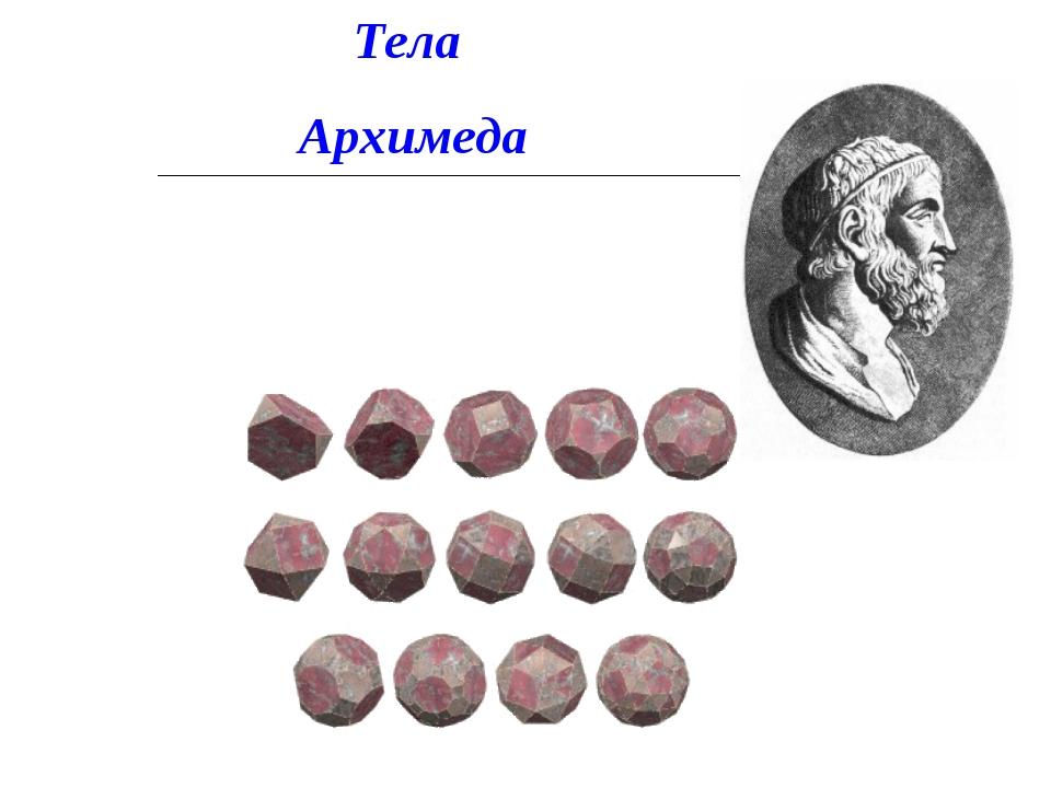 Тела Архимеда