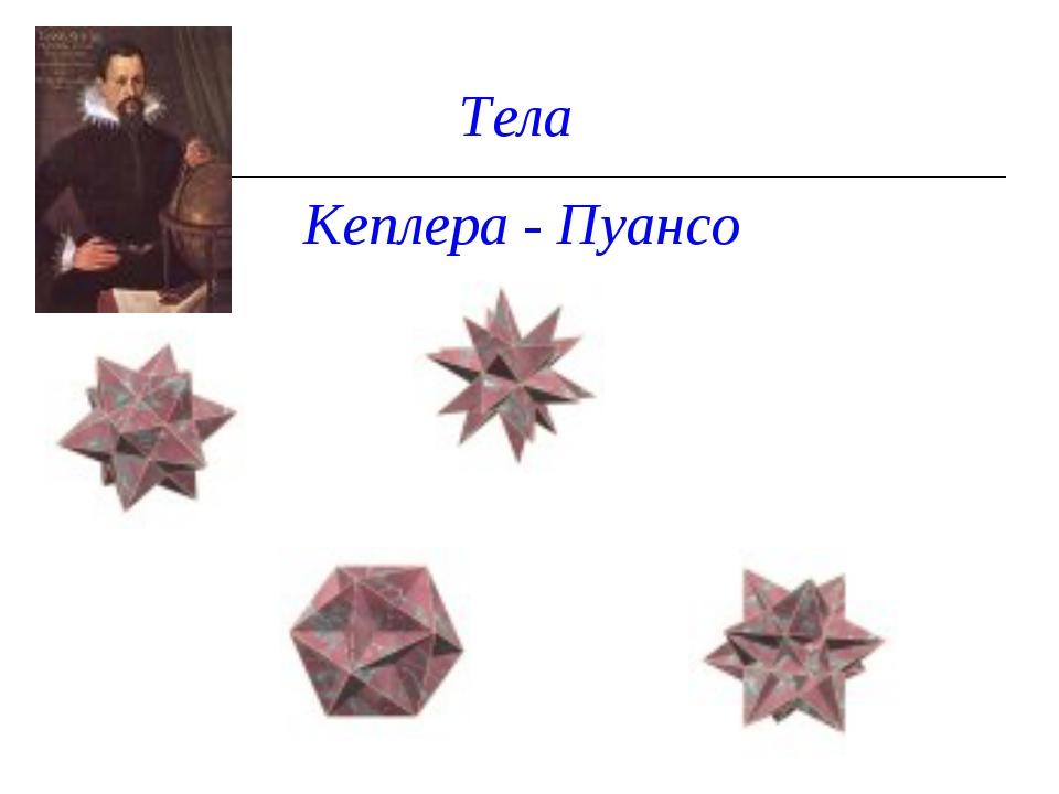 Тела Кеплера - Пуансо