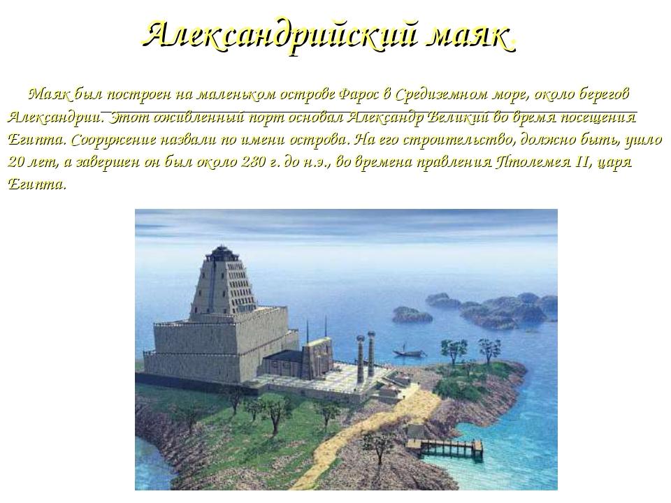 Александрийский маяк.  Маяк был построен на маленьком острове Фарос в Сред...
