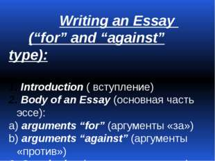 "Writing an Essay (""for"" and ""against"" type): Introduction ( вступление) Body"