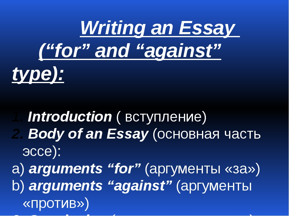 "Writing an Essay (""for"" and ""against"" type): Introduction ( вступление) Body..."