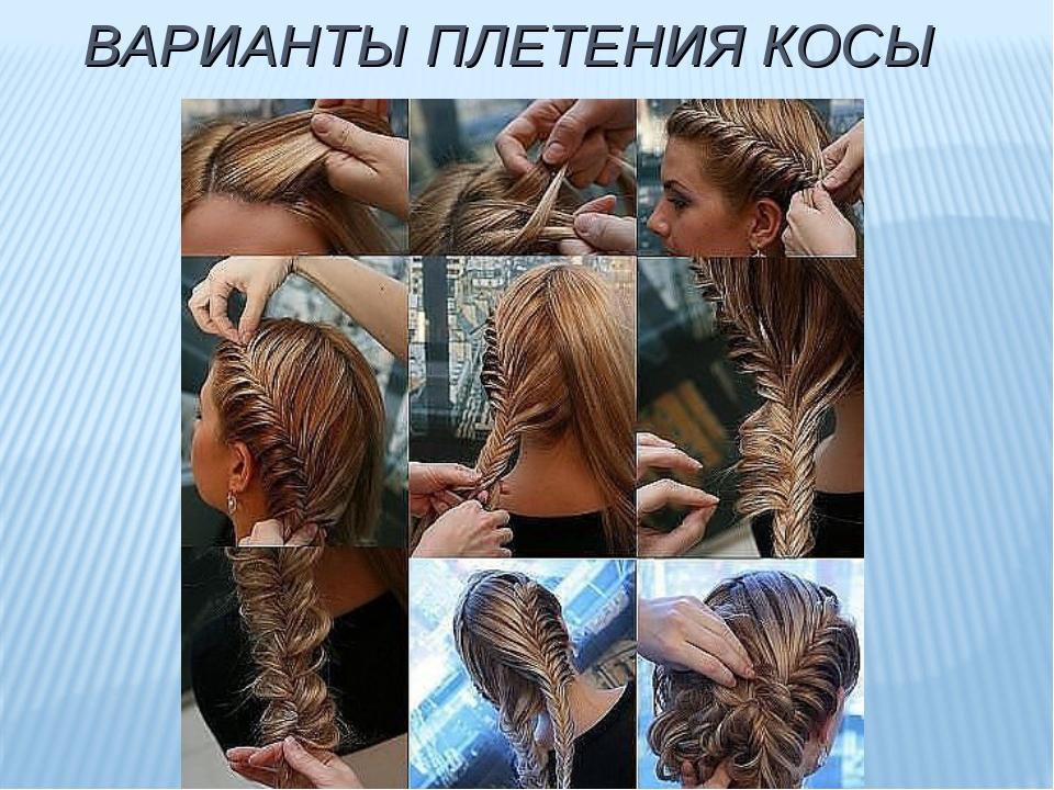 Варианты косы