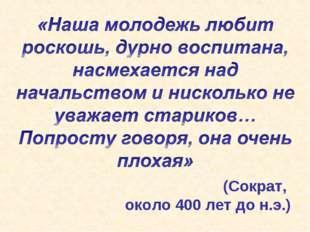 (Сократ, около 400 лет до н.э.)