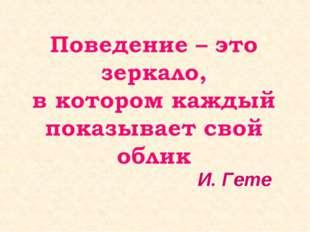 И. Гете