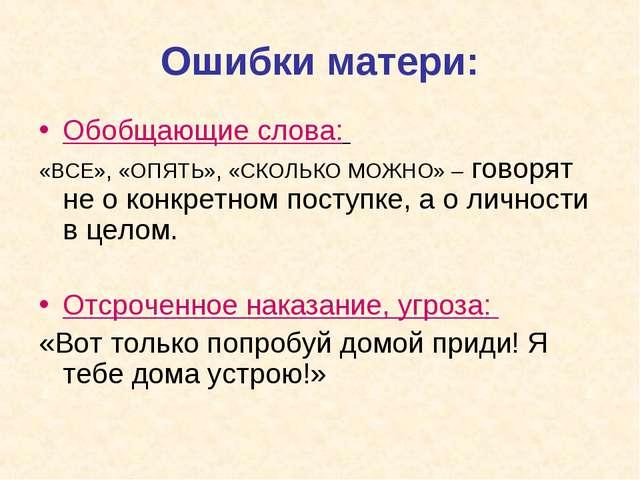Ошибки матери: Обобщающие слова: «ВСЕ», «ОПЯТЬ», «СКОЛЬКО МОЖНО» – говорят не...