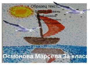 Осмонова Марсела 3а класс