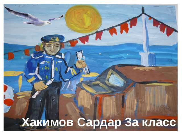 Хакимов Сардар 3а класс