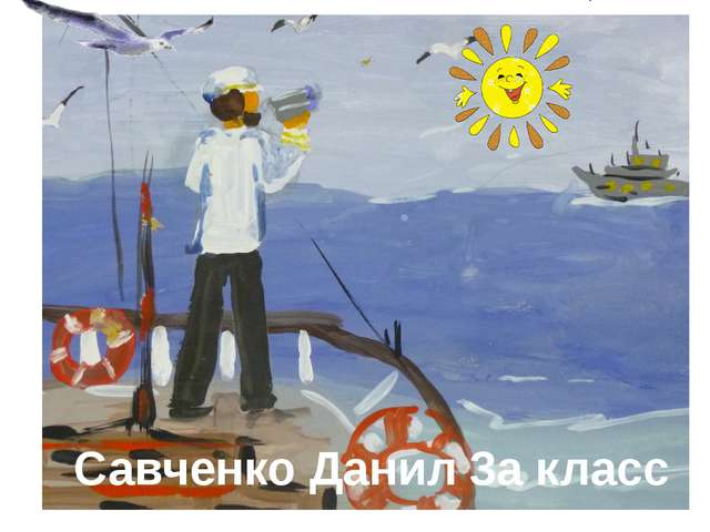Савченко Данил 3а класс