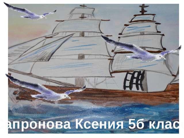 Сапронова Ксения 5б класс