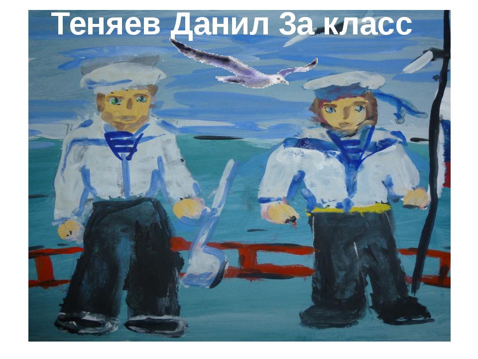 Теняев Данил 3а класс