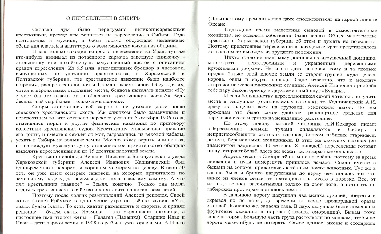 C:\Users\Ирина\Desktop\книга Кадничанский И Е о васильевке\сканирование0005.jpg