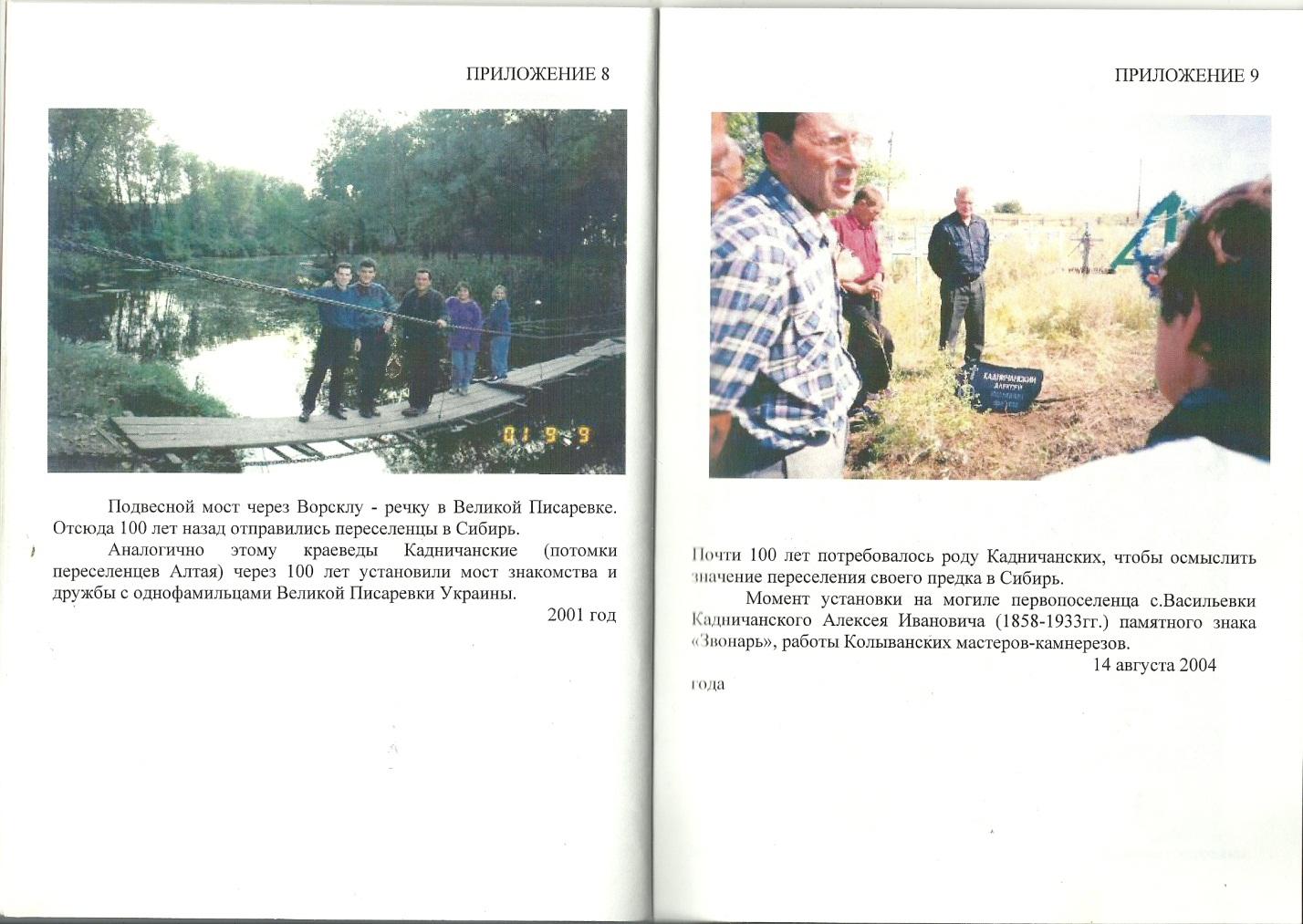 C:\Users\Ирина\Desktop\книга Кадничанский И Е о васильевке\сканирование0023.jpg