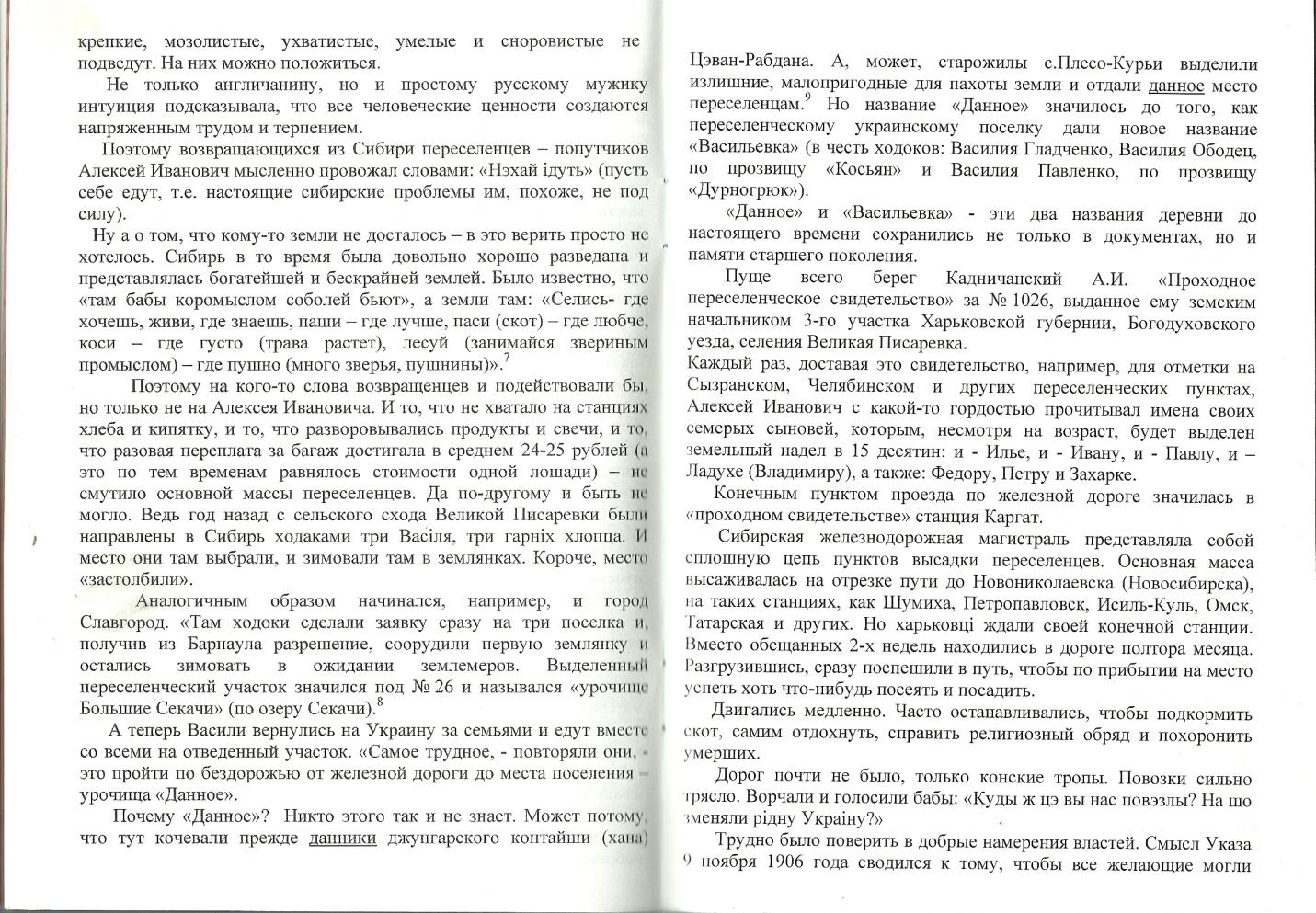 C:\Users\Ирина\Desktop\книга Кадничанский И Е о васильевке\сканирование0008.jpg