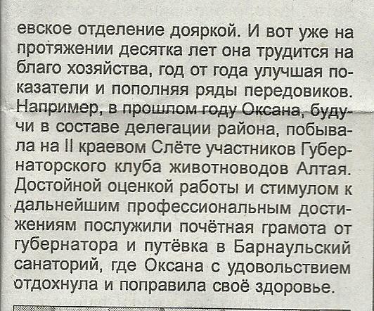 C:\Users\Irina\Desktop\Desktop\сканирование\2015-03 (мар)\сканирование0031.jpg