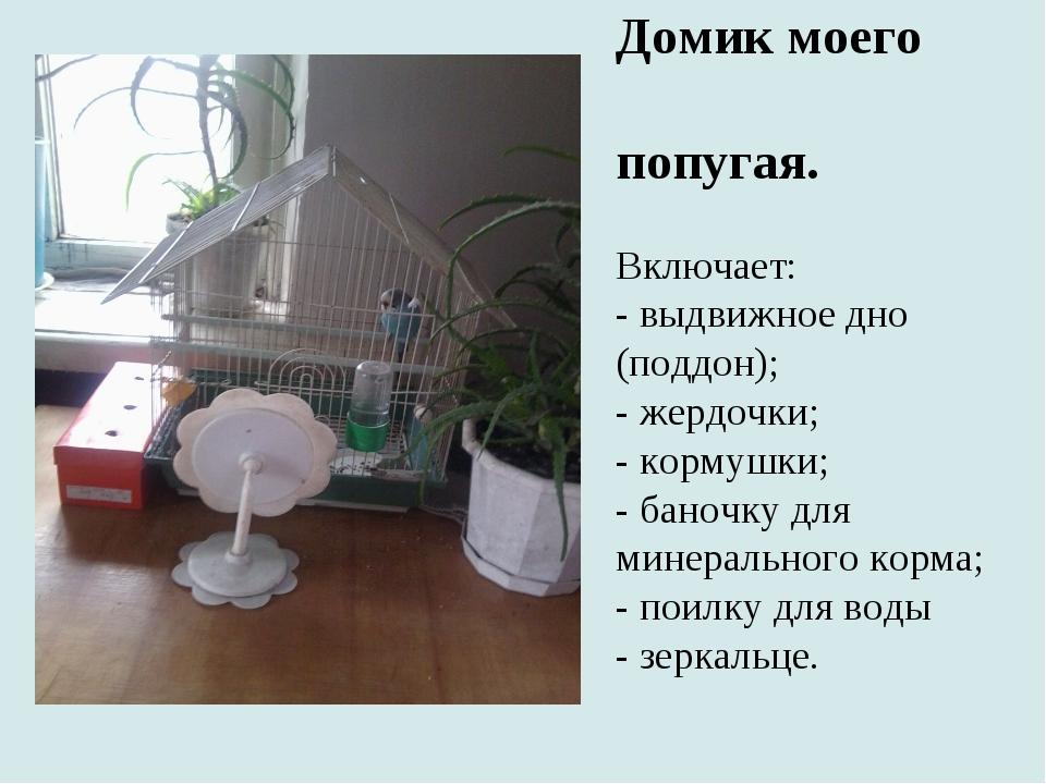 Домик моего попугая. Включает: - выдвижное дно (поддон); - жердочки; - кормуш...