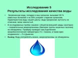 Исследование 5 Результаты исследования качества воды Загрязненная вода, попа