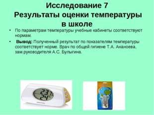 Исследование 7 Результаты оценки температуры в школе По параметрам температур