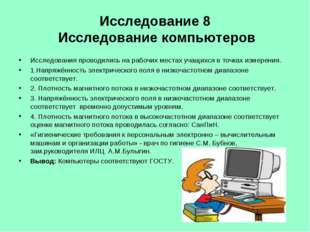 Исследование 8 Исследование компьютеров Исследования проводились на рабочих м