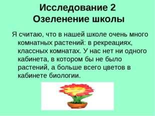 Исследование 2 Озеленение школы Я считаю, что в нашей школе очень много комна