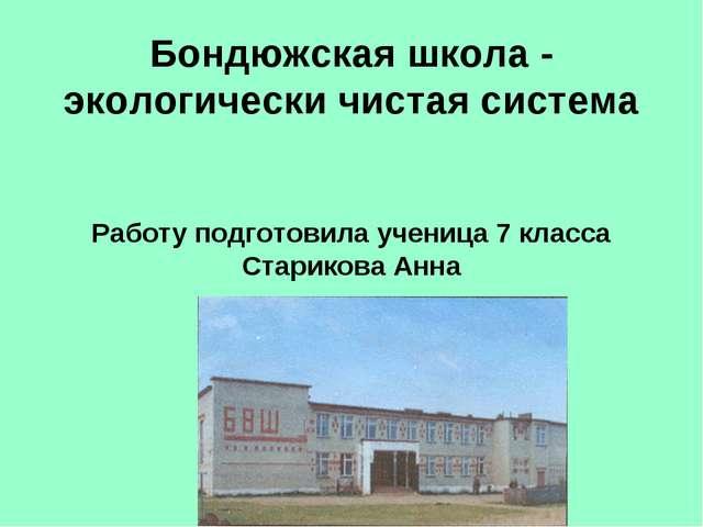 Бондюжская школа - экологически чистая система Работу подготовила ученица 7...