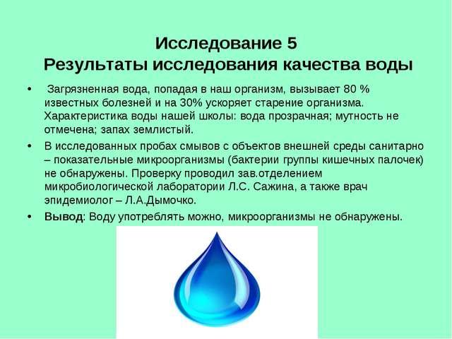 Исследование 5 Результаты исследования качества воды Загрязненная вода, попа...