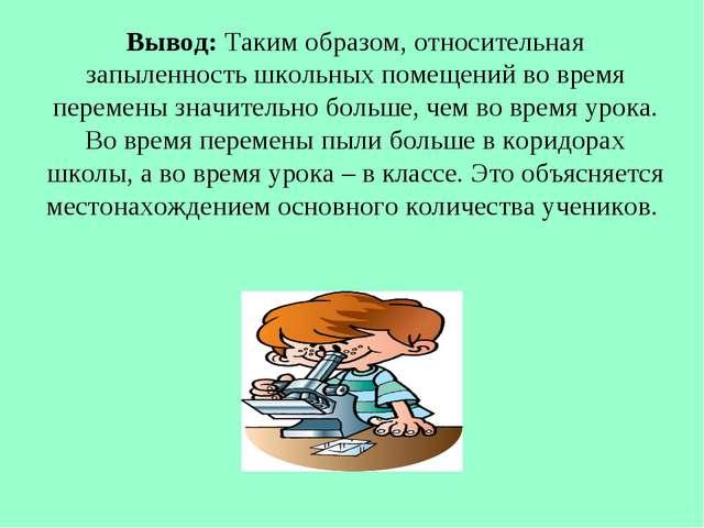 Вывод: Таким образом, относительная запыленность школьных помещений во время...