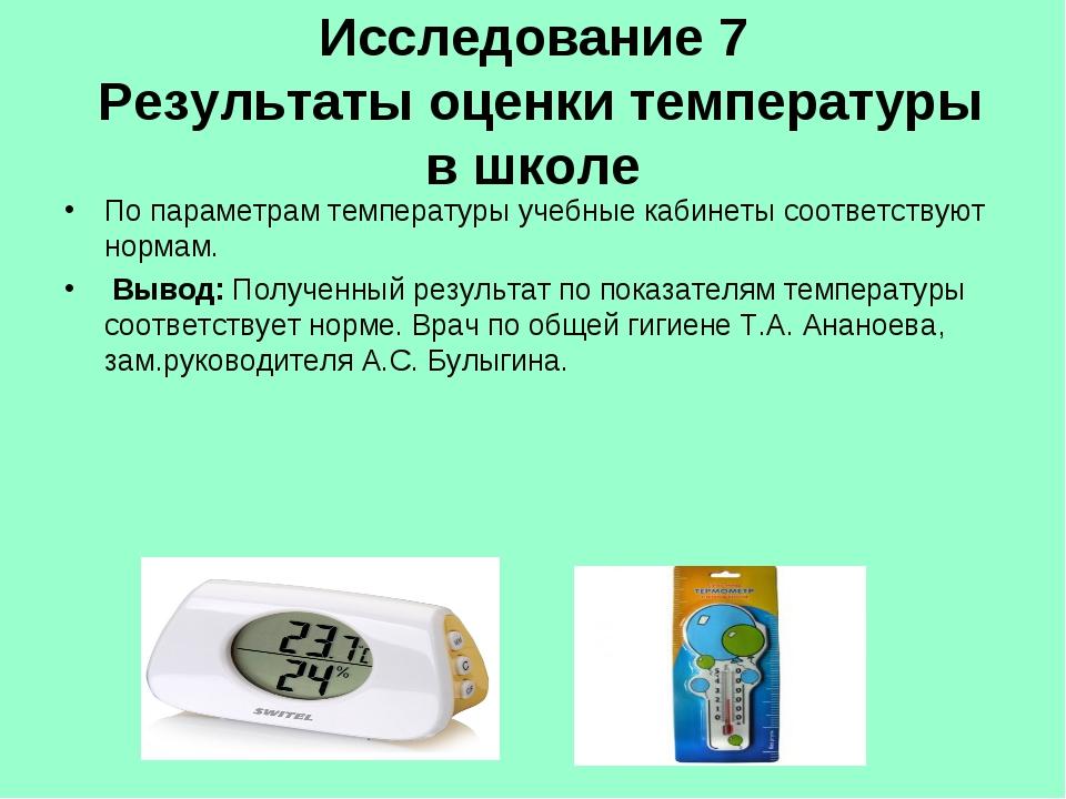 Исследование 7 Результаты оценки температуры в школе По параметрам температур...