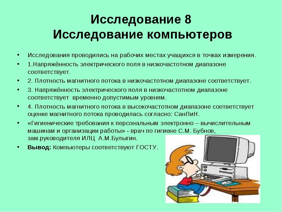 Исследование 8 Исследование компьютеров Исследования проводились на рабочих м...