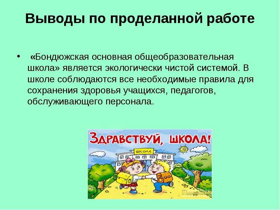 Выводы по проделанной работе «Бондюжская основная общеобразовательная школа»...