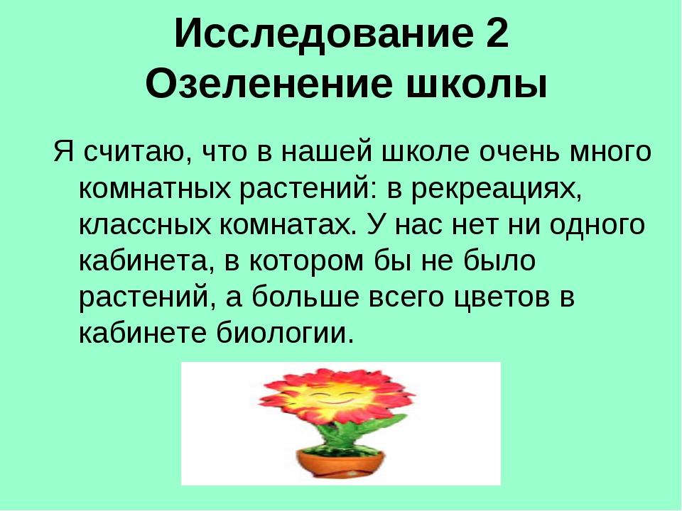 Исследование 2 Озеленение школы Я считаю, что в нашей школе очень много комна...